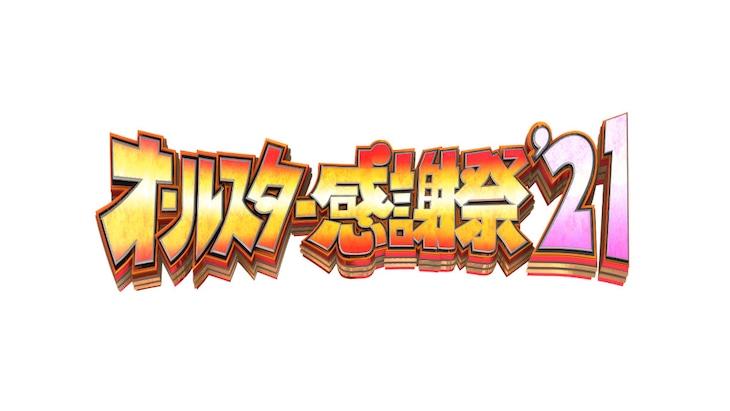 「オールスター感謝祭'21春」ロゴ (c)TBS