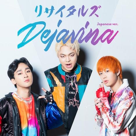 リサイタルズ「Dejavina(Japanese ver.)」配信ジャケット