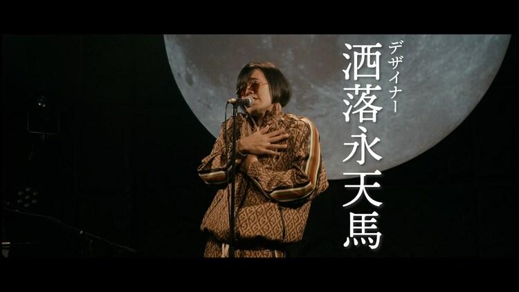 松永天馬「ナルシスト」MVより。