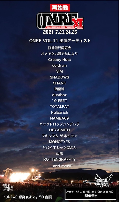 「OGA NAMAHAGE ROCK FESTIVAL vol.11」告知ビジュアル