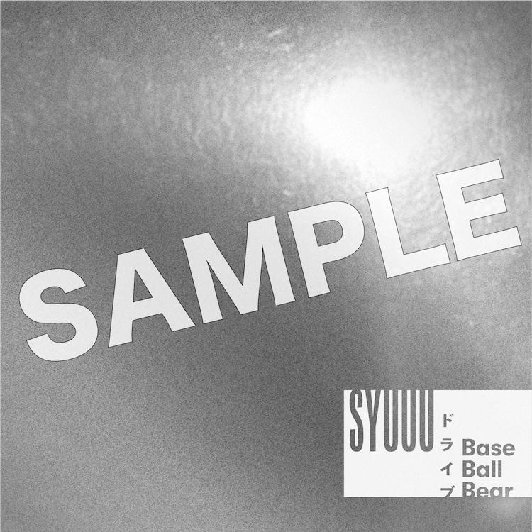 Base Ball Bear「SYUUU / ドライブ」ジャケット