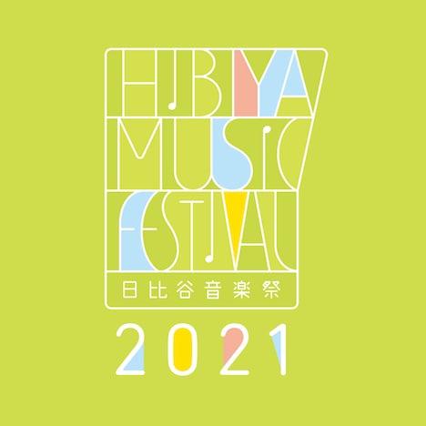 「日比谷音楽祭2021」ロゴ