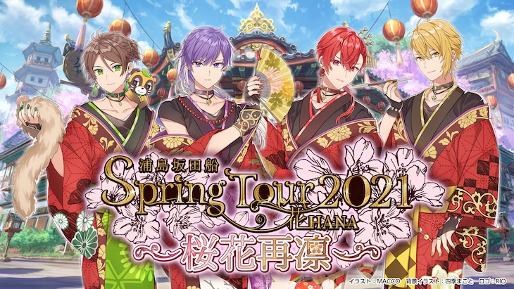 「浦島坂田船 Spring Tour 2021 花(HANA)~桜花再凛~」ビジュアル