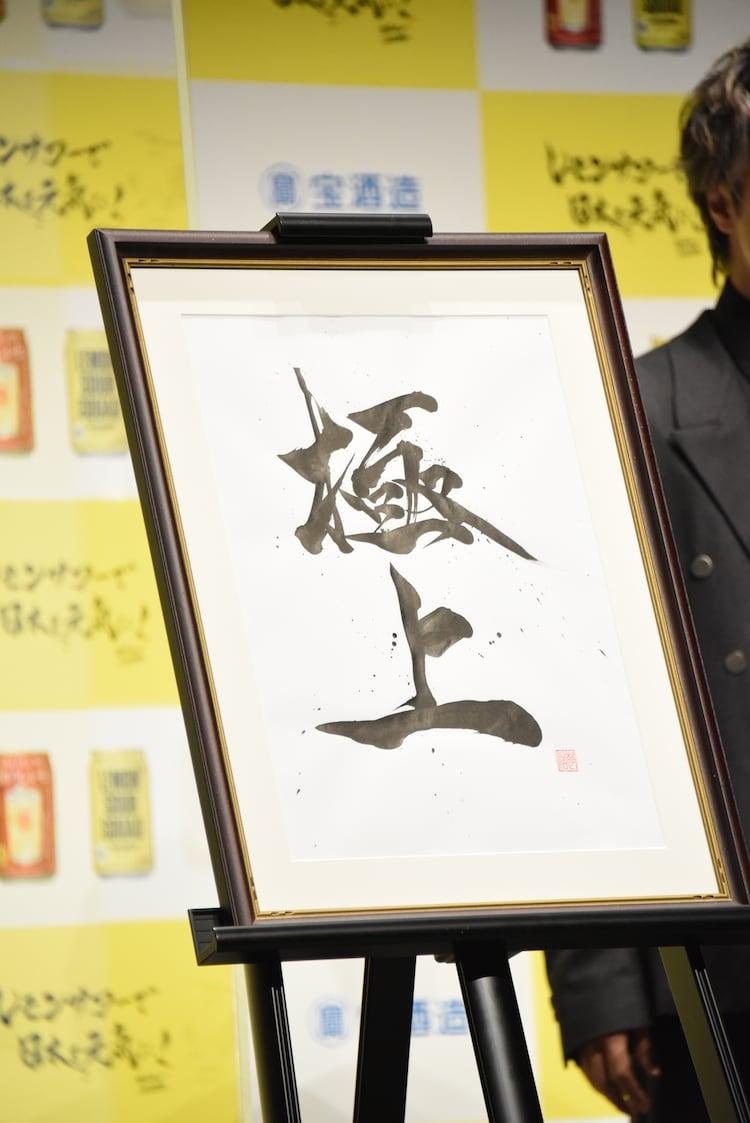 EXILE TAKAHIROによる「極上」。