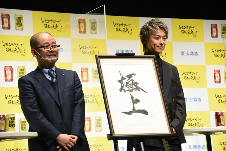 左から宝酒造株式会社商品第三部長 清水隆広氏、「極上」の書、EXILE TAKAHIRO。