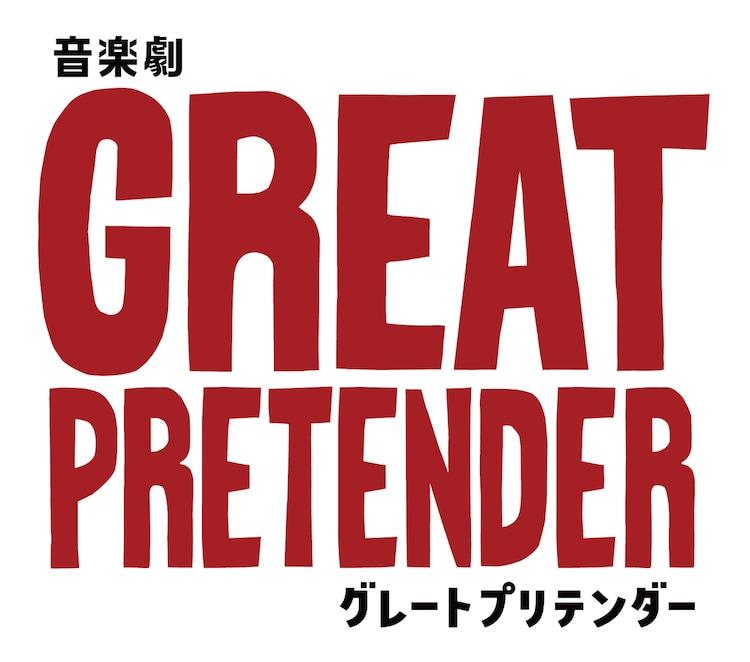 音楽劇「GREAT PRETENDER グレートプリテンダー」ロゴ