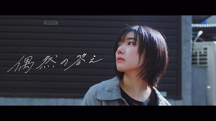 櫻坂46「偶然の答え」MVより。