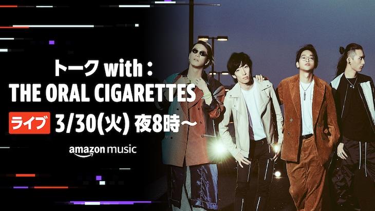 「トーク with:THE ORAL CIGARETTES」告知ビジュアル