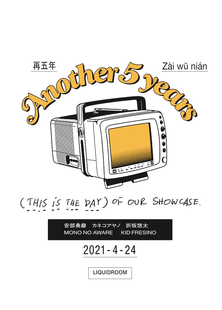 「another 5 years」告知ビジュアル