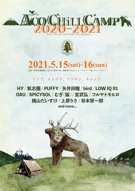 「ACO CHiLL CAMP 2020-2021 〜アソブ、オドロク、フジサン、キャンプ。〜」出演アーティスト第1弾告知ビジュアル