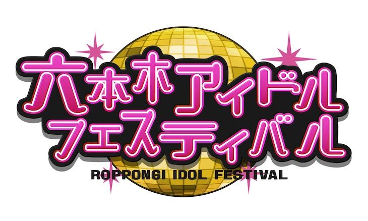 「六本木アイドルフェスティバル」ロゴ