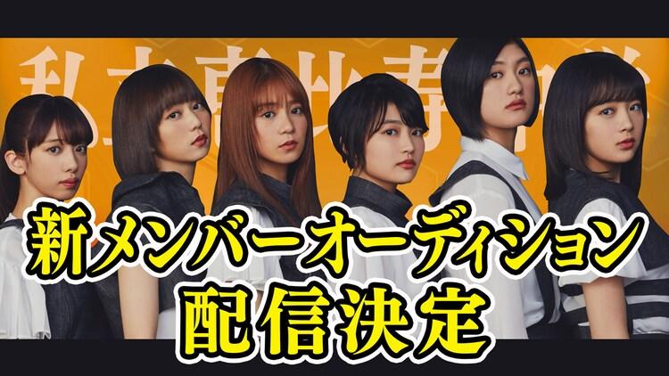 「【エビ中特設Ch】新メンバーオーディション密着&合宿!全盛りMIX #0」のサムネイル。