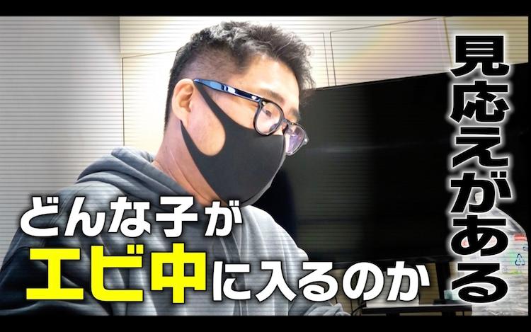 「【エビ中特設Ch】新メンバーオーディション密着&合宿!全盛りMIX #0」のワンシーン。