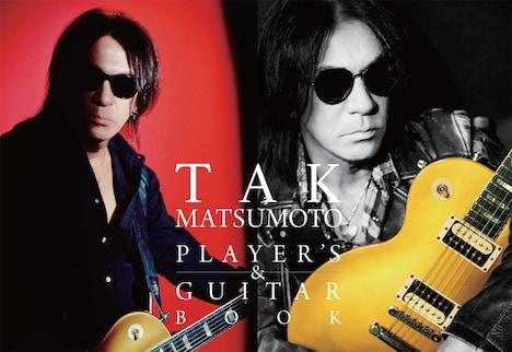 松本孝弘「TAK MATSUMOTO PLAYER'S BOOK」「TAK MATSUMOTO GUITAR BOOK」ビジュアル
