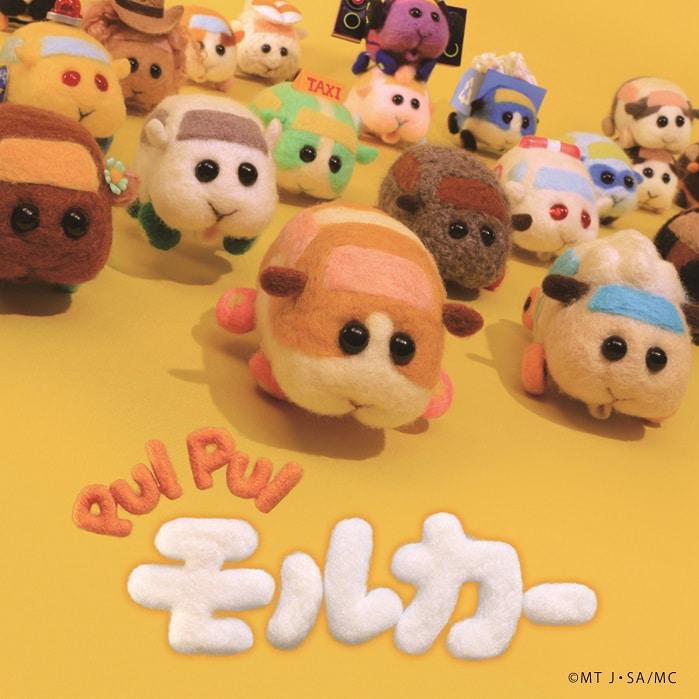 「PUI PUI モルカーオリジナルサウンドトラックアルバム」配信ジャケット