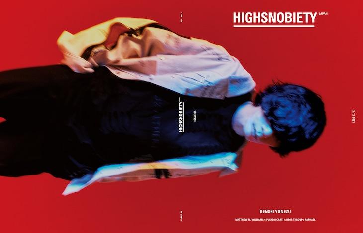 「『HIGHSNOBIETY』JAPAN ISSUE06」表紙と裏表紙。