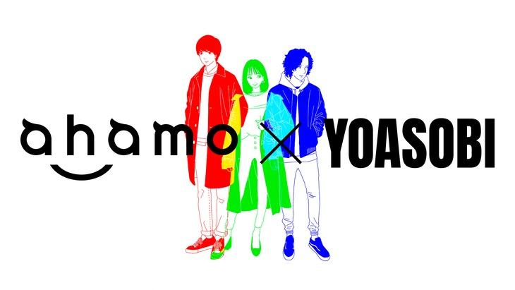 「YOASOBI『三原色』ahamo Special Movie」キービジュアル