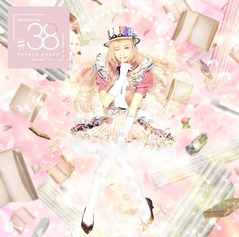 神田沙也加「MUSICALOID #38 Act.3」此方乃サヤ盤ジャケット