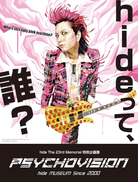 「hide The 23rd Memorial 特別企画展 PSYCHOVISION hide MUSEUM Since 2000」フライヤー