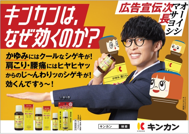 キンカン広告宣伝次長となったオーイシマサヨシ。
