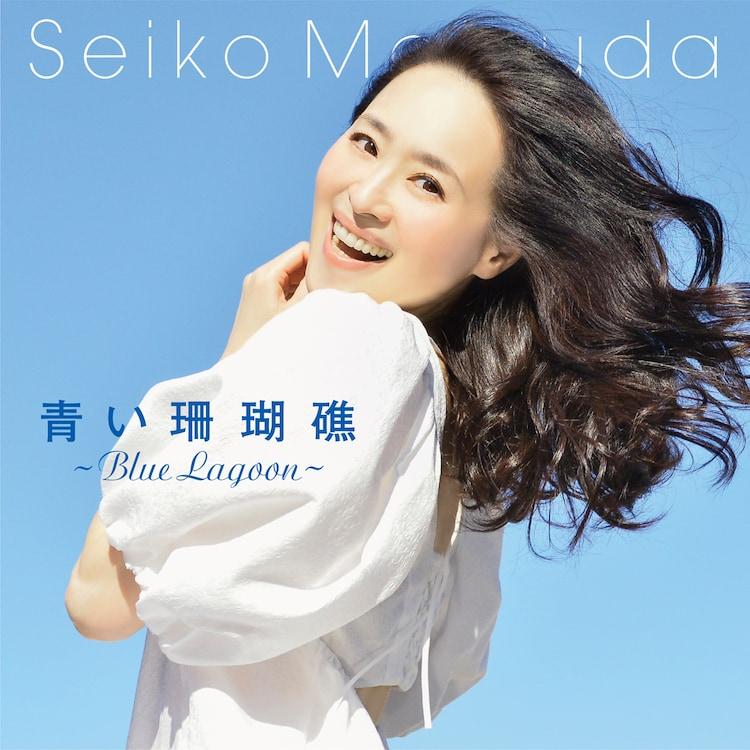 松田聖子「青い珊瑚礁 ~Blue Lagoon~」配信ジャケット