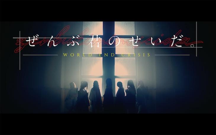 ぜんぶ君のせいだ。「WORLD END CRISIS」MVのワンシーン。