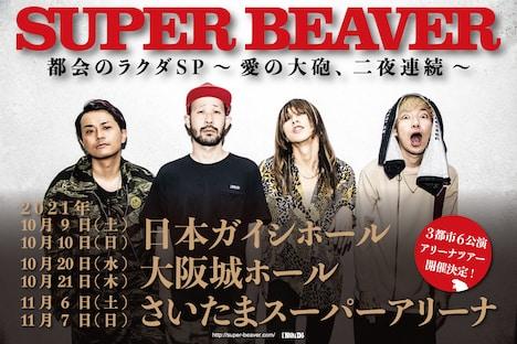 「SUPER BEAVER 都会のラクダSP 〜愛の大砲、二夜連続〜」告知画像