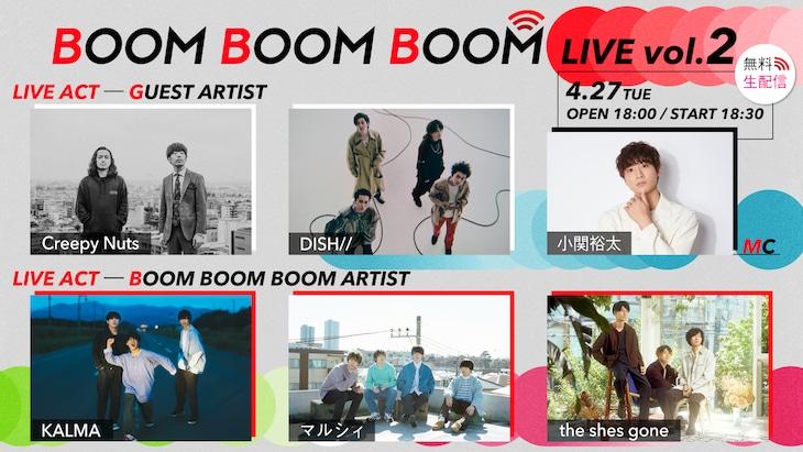 「BOOM BOOM BOOM LIVE vol.2」告知ビジュアル