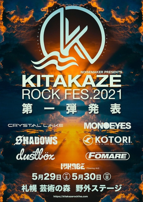 「KITAKAZE ROCK FES.2021」出演アーティスト第1弾告知ビジュアル