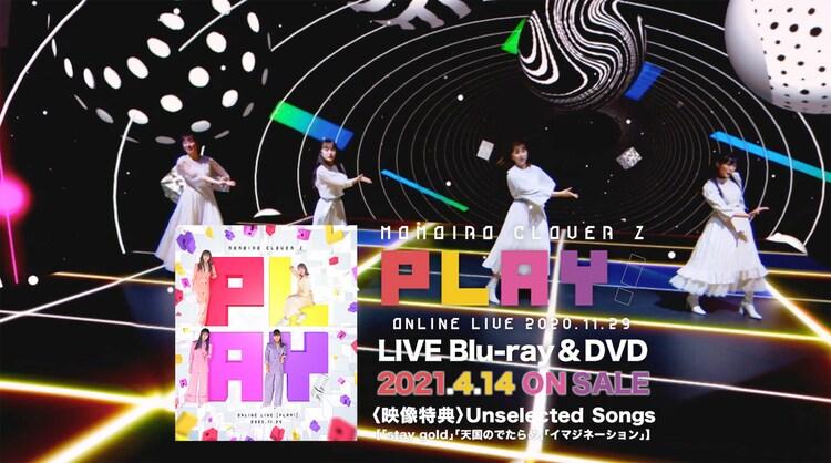 ももいろクローバーZ「『PLAY!』BD&DVD 映像特典TEASER」のワンシーン。