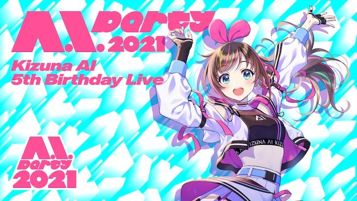 "Kizuna AI「Kizuna AI 5th Birthday Live ""A.I.Party 2021""」告知ビジュアル"