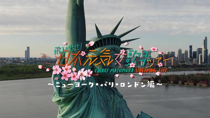 「飛び出せ!日本元気女歌手ツアー ~ニューヨーク・パリ・ロンドン編~」告知ビジュアル