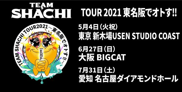 「TEAM SHACHI TOUR 2021 ~東名阪でオトす!!~」ビジュアル