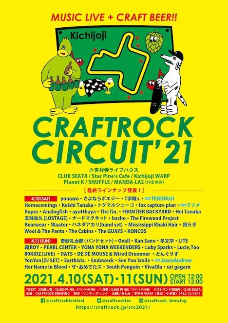 「CRAFTROCK CIRCUIT '21」告知ビジュアル