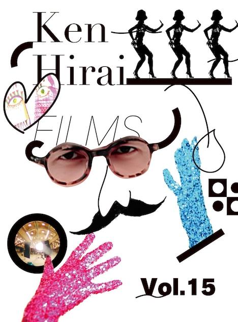 平井堅「Ken Hirai Films Vol.15」ジャケット