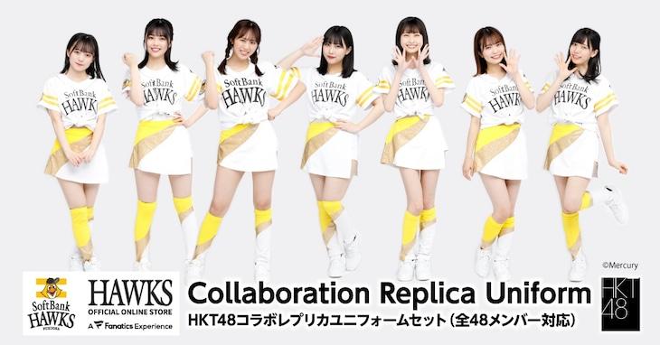 「HKT48コラボレプリカユニフォームセット」バナー