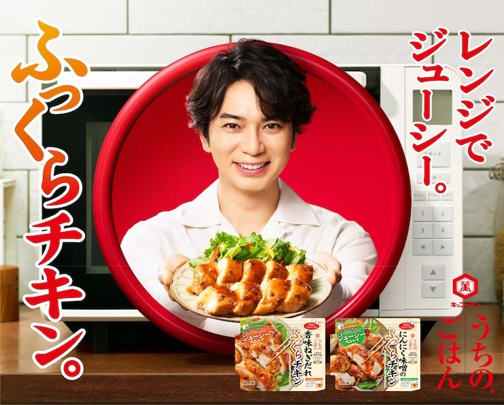松本潤(嵐)が出演するキッコーマンの新テレビCM「うちのごはん 肉おかずの素 香味ねぎだれ」編ビジュアル。