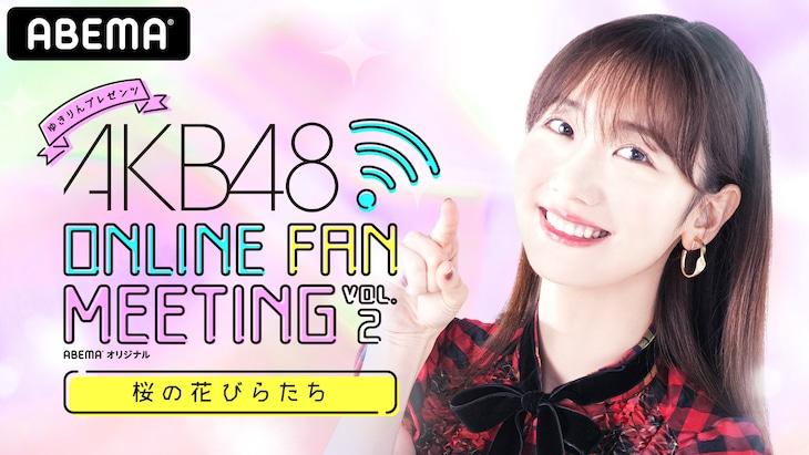 「AKB48 ONLINE FAN MEETING ~桜の花びらたち~」告知ビジュアル