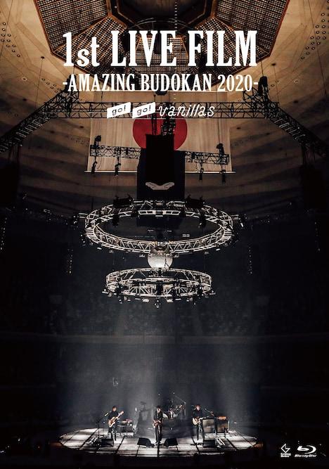 go!go!vanillas「1st LIVE FILM -AMAZING BUDOKAN 2020-」Blu-rayジャケット