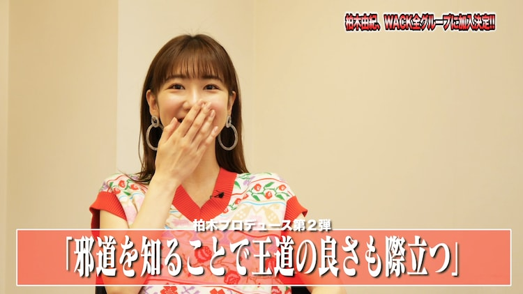 「【新プロジェクト始動!】柏木由紀、WACKプロデュースのイケナイ内容とは!?」より。