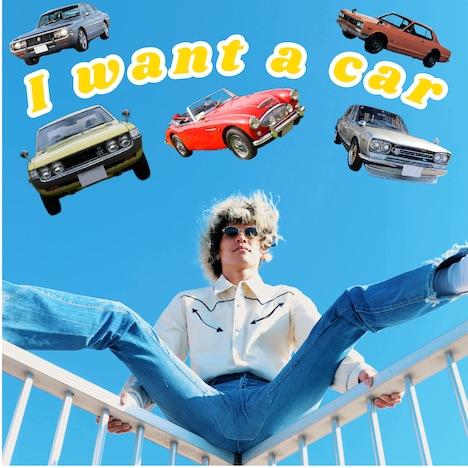 SANTENA「i want a car」配信ジャケット