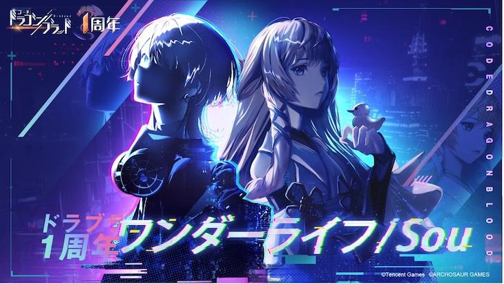 「ドラブラ1周年 ワンダーライフ / Sou」ビジュアル (c)Tencent Games  (c)ARCHOSAUR GAMES
