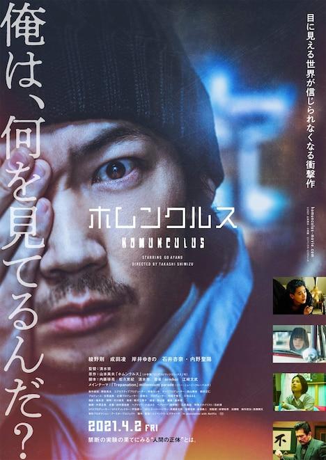 映画「ホムンクルス」メインビジュアル (c)2021 山本英夫・小学館/エイベックス・ピクチャーズ