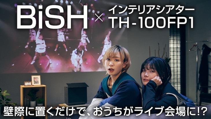 BiSHと「インテリアシアター TH-100FP1」がコラボした動画のサムネイル画像。