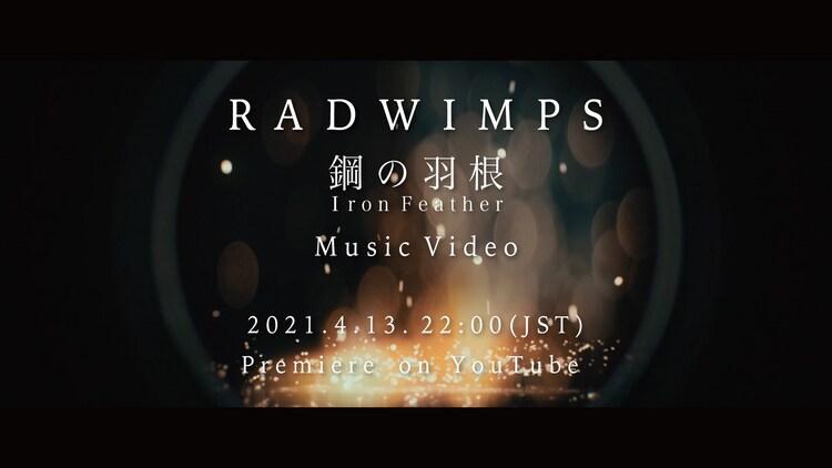 RADWIMPS「鋼の羽根」MV公開の告知ビジュアル。
