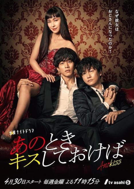 テレビ朝日系ドラマ「あのときキスしておけば」