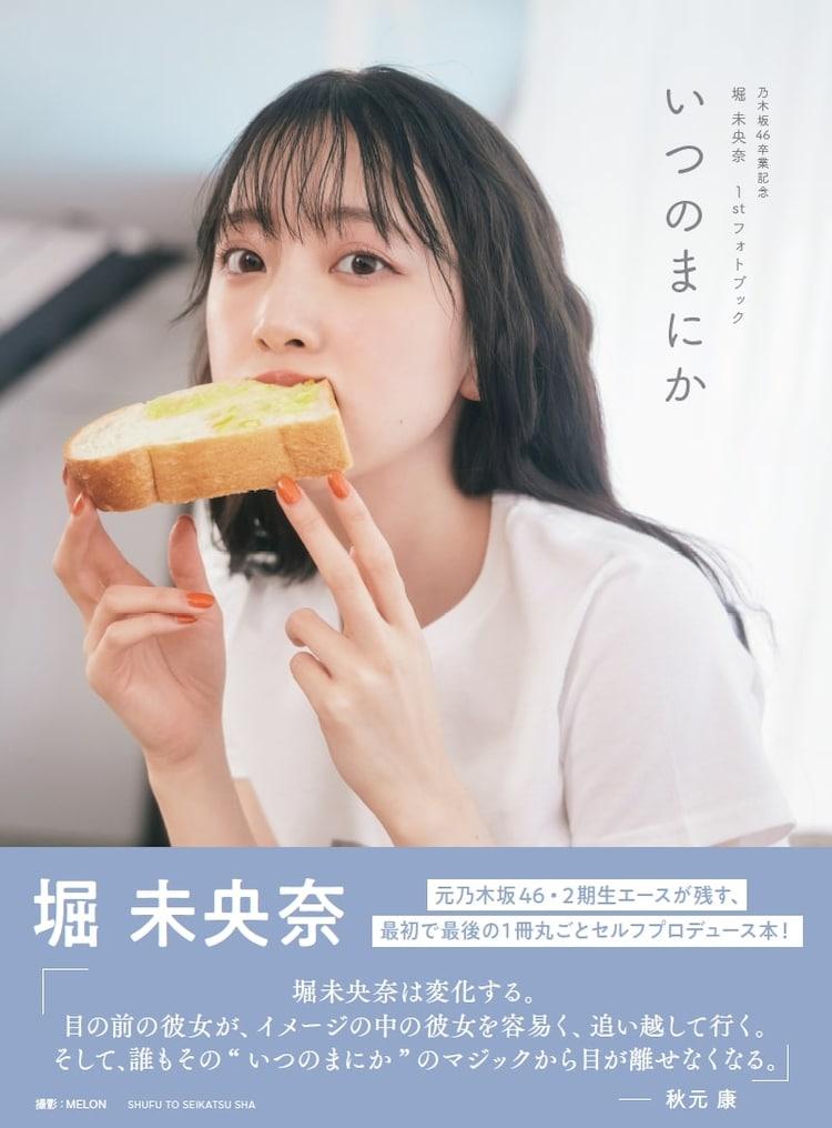 堀未央奈フォトブック「いつのまにか」通常版表紙(帯あり)
