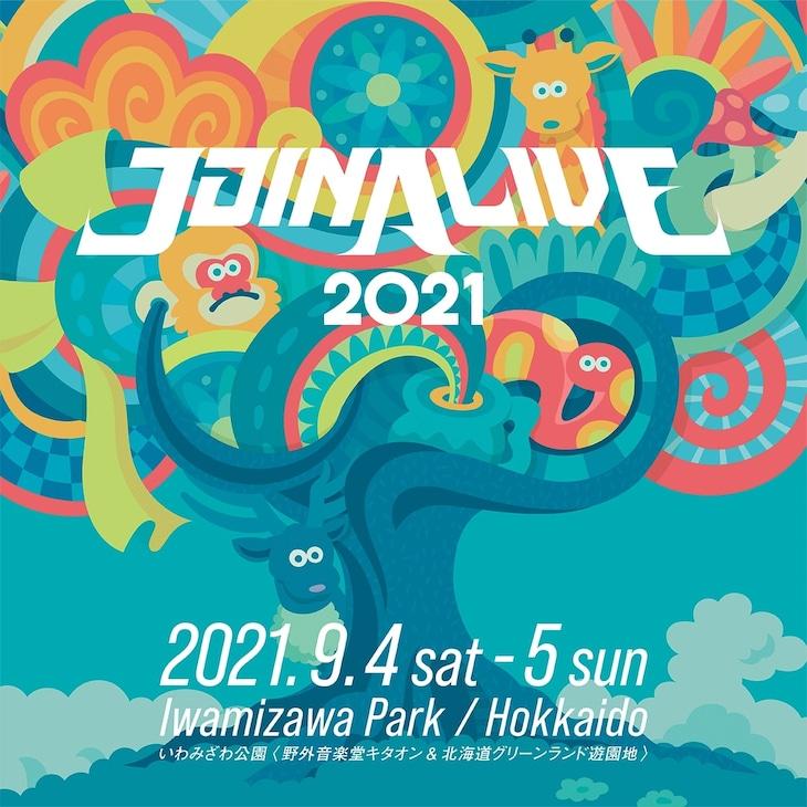「JOIN ALIVE 2021」告知ビジュアル