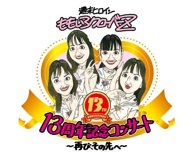 「ももいろクローバーZ 13周年記念コンサート ~再び、その先へ~」ロゴ