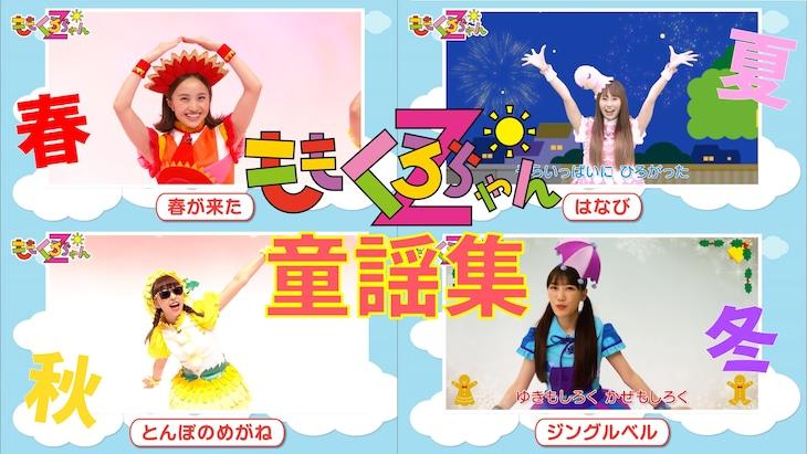 「ももくろちゃんZ【童謡集(15曲)】」より。
